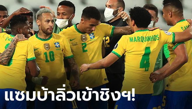 """ufabet """"ปาเกตา"""" ฮีโร่อีก! บราซิล เชือด เปรู 1-0 ทะยานชิงโคปา อเมริกา 2021"""